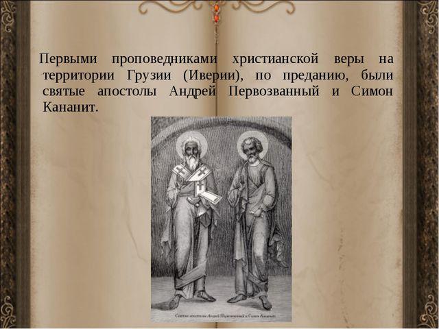 Первыми проповедниками христианской веры на территории Грузии (Иверии), по пр...