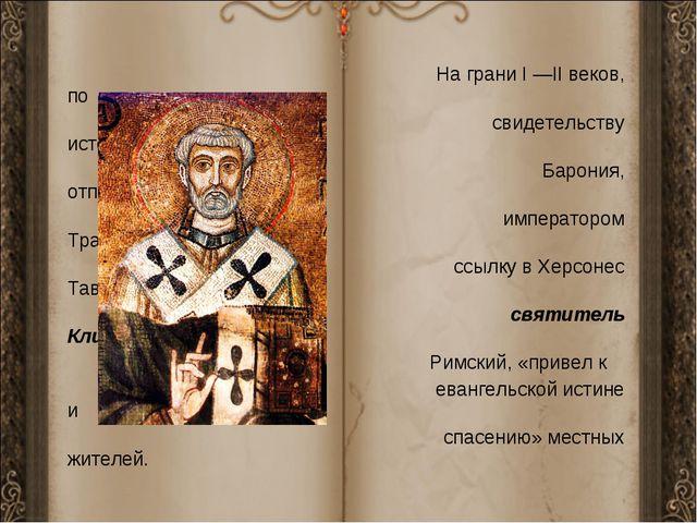 На грани I —II веков, по свидетельству историка Барония, отправленный импера...