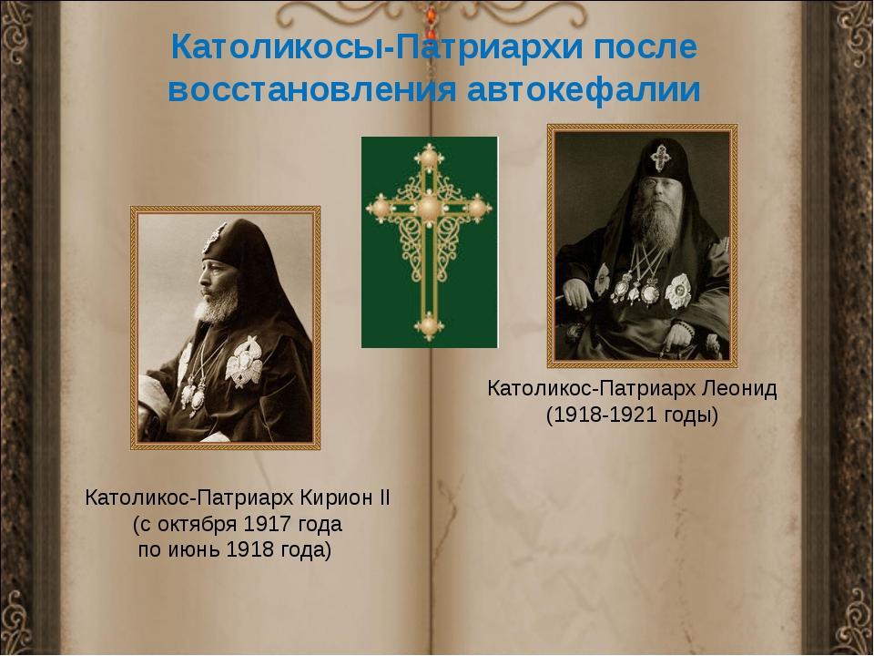 Католикосы-Патриархи после восстановления автокефалии Католикос-Патриарх Леон...
