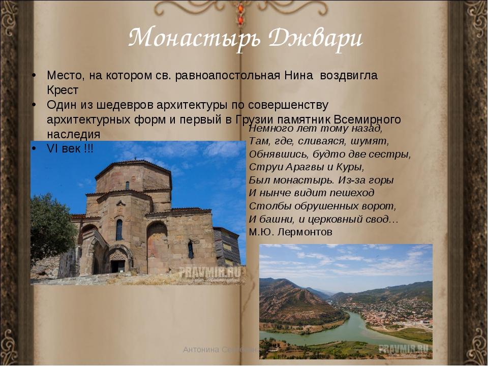 Монастырь Джвари Антонина Сергеевна Матвиенко Место, на котором св. равноапос...