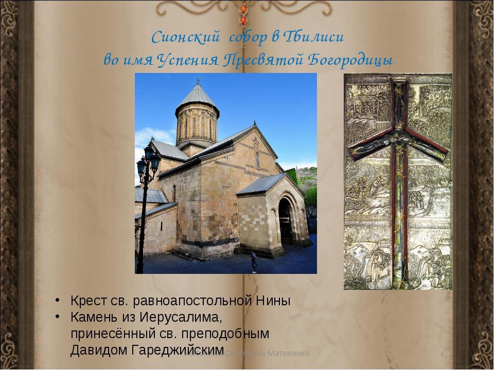 Сионский собор в Тбилиси во имя Успения Пресвятой Богородицы Антонина Сергеев...