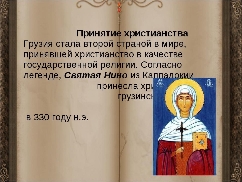 Принятие христианства Грузия стала второй страной в мире, принявшей христиан...