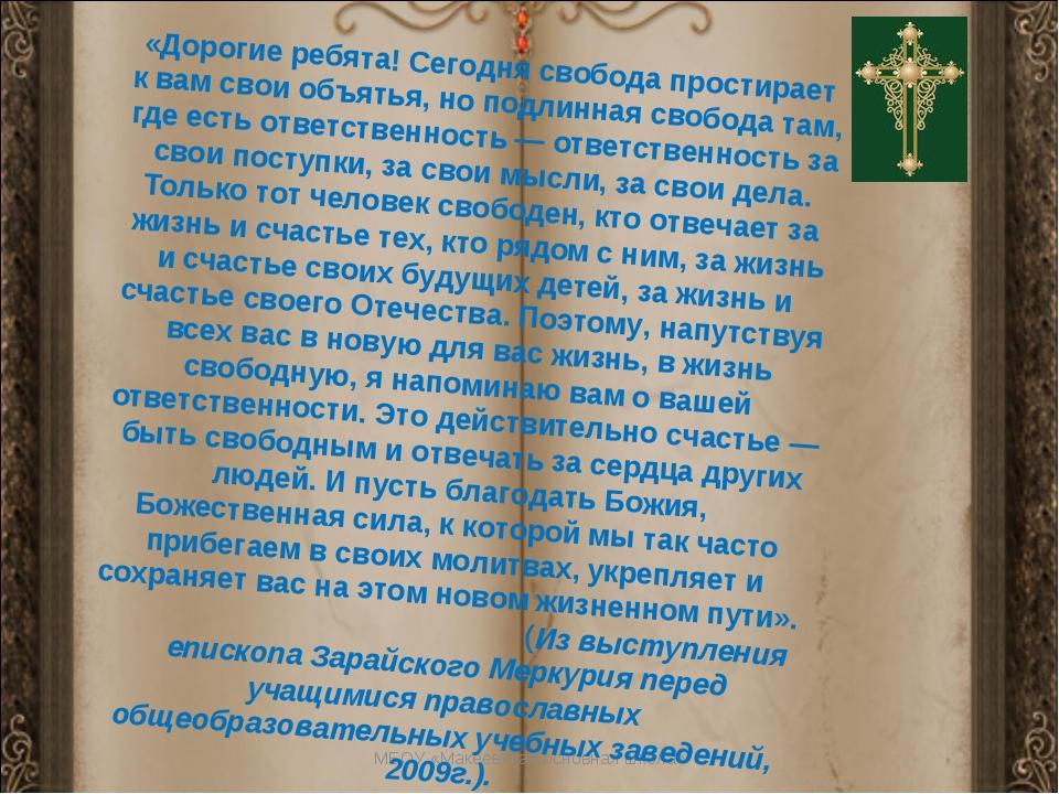 МБОУ «Макеевская основная школа» «Дорогие ребята! Сегодня свобода простирает...