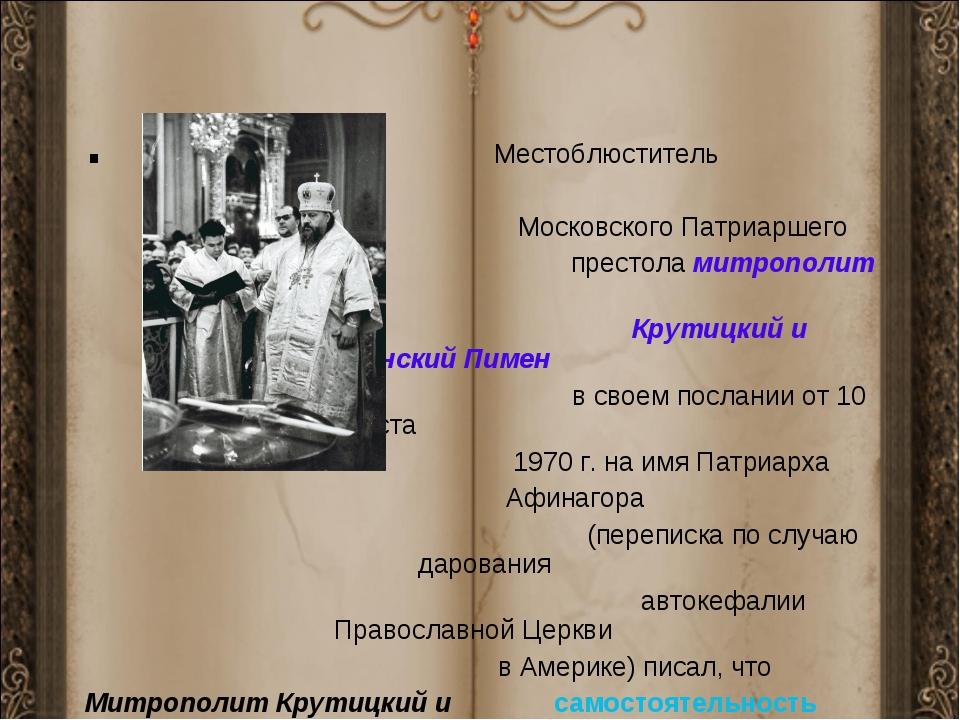 . Местоблюститель Московского Патриаршего престола митрополит Крутицкий и Кол...