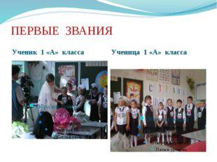 ПЕРВЫЕ ЗВАНИЯ Ученик 1 «А» класса Ученица 1 «А» класса
