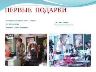 ПЕРВЫЕ ПОДАРКИ Это первая школьная книга «Азбука» от библиотекаря Ивановой Ол