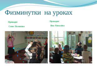 Физминутки на уроках Проводит Соня Полякова Проводит Яна Ковалёва