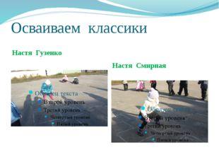Осваиваем классики Настя Гузенко Настя Смирная