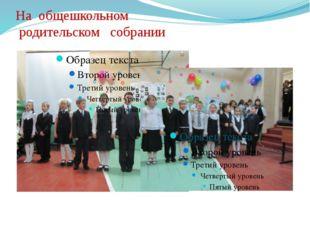 На общешкольном родительском собрании