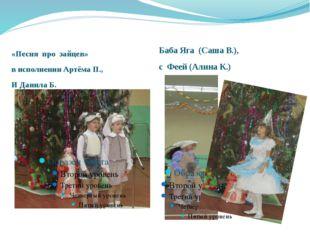 «Песня про зайцев» в исполнении Артёма П., И Данила Б. Баба Яга (Саша В.), с