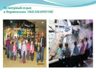 Культурный отдых в Воронежском ОКЕАНАРИУМЕ