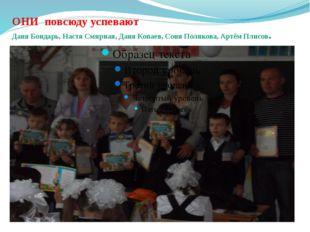 ОНИ повсюду успевают Даня Бондарь, Настя Смирная, Даня Копаев, Соня Полякова,