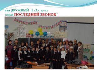 наш ДРУЖНЫЙ 1 «А» класс собрал ПОСЛЕДНИЙ ЗВОНОК