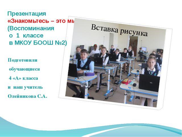 Презентация «Знакомьтесь – это мы!» (Воспоминания о 1 классе в МКОУ БООШ №2)...