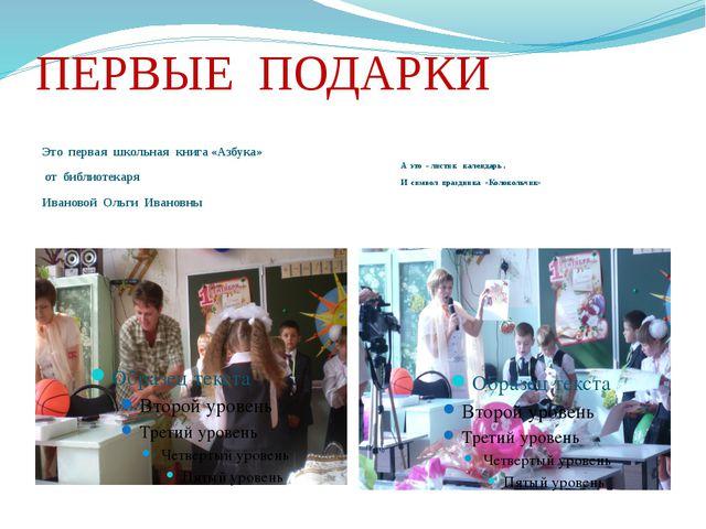 ПЕРВЫЕ ПОДАРКИ Это первая школьная книга «Азбука» от библиотекаря Ивановой Ол...