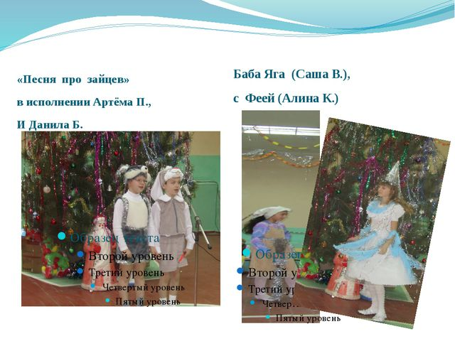 «Песня про зайцев» в исполнении Артёма П., И Данила Б. Баба Яга (Саша В.), с...