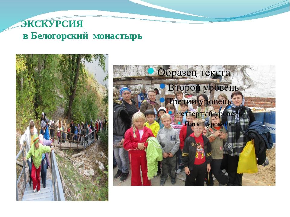 ЭКСКУРСИЯ в Белогорский монастырь