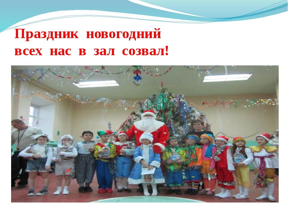 Праздник новогодний всех нас в зал созвал!