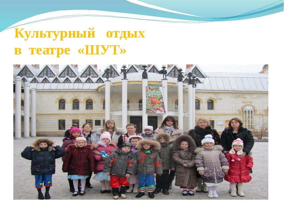 Культурный отдых в театре «ШУТ»