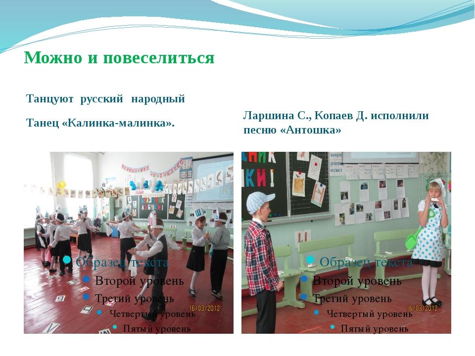 Можно и повеселиться Танцуют русский народный Танец «Калинка-малинка». Ларшин...
