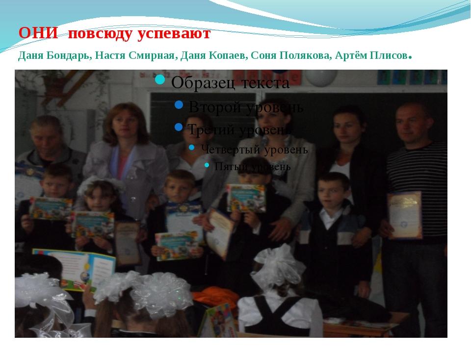 ОНИ повсюду успевают Даня Бондарь, Настя Смирная, Даня Копаев, Соня Полякова,...