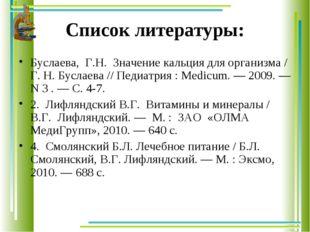 Список литературы: Буслаева, Г.Н. Значение кальция для организма / Г. Н. Бусл