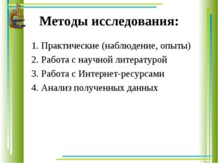 Методы исследования: 1. Практические (наблюдение, опыты) 2. Работа с научной