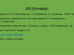 Источники: Пропись № 2 Л.Ф.Климанова, А.В.Фбрамова, Н.А.Пудикова «Мой Алфавит