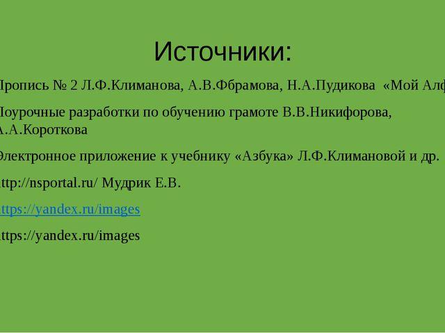 Источники: Пропись № 2 Л.Ф.Климанова, А.В.Фбрамова, Н.А.Пудикова «Мой Алфавит...