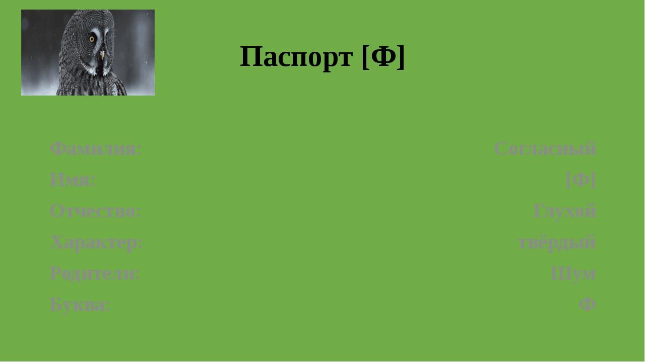 Паспорт [Ф] Фамилия: Имя: Отчество: Характер: Родители: Буква: Согласный [Ф]...