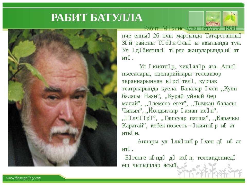 РАБИТ БАТУЛЛА Рабит Мөхлис улы Батулла 1938 нче елның 26 нчы мартында Татарст...
