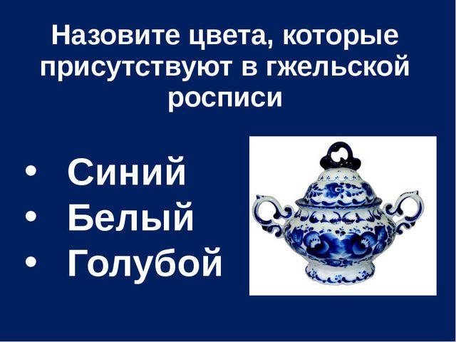 Благодаря чему Гжельская керамика никогда не выцветает? Благодаря глазури