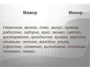Мажор Минор Нечетное, весело, плюс, минус, прямая, радостно, задорно, ярко, з