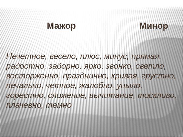 Мажор Минор Нечетное, весело, плюс, минус, прямая, радостно, задорно, ярко, з...