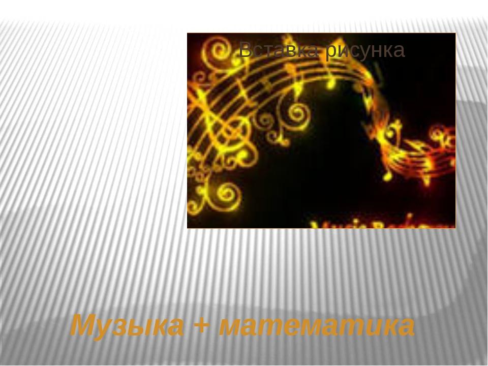 Музыка + математика