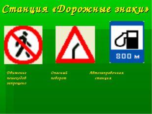 Станция «Дорожные знаки» Движение Опасный Автозаправочная пешеходов поворот с