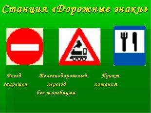 Станция «Дорожные знаки» Въезд Железнодорожный Пункт запрещен переезд питания