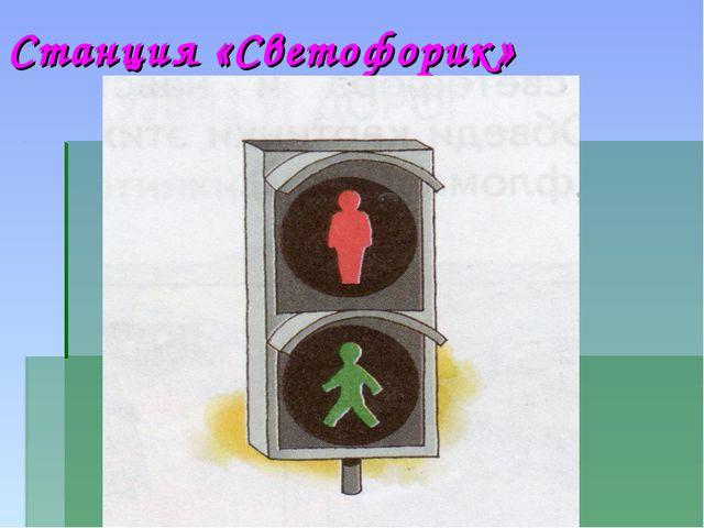 Станция «Светофорик»
