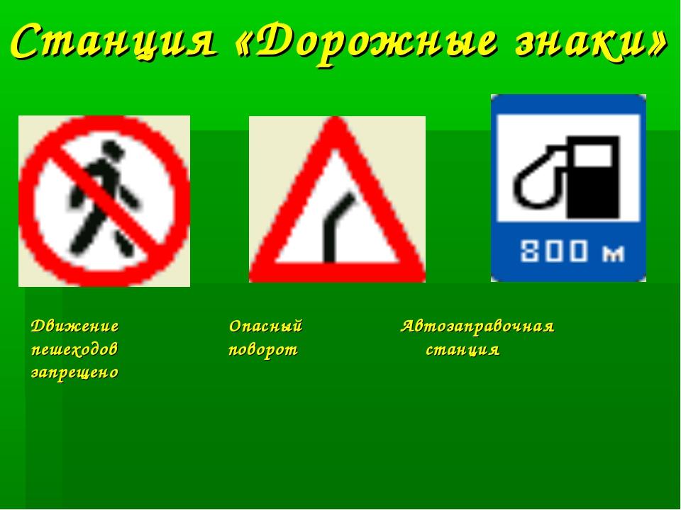 Станция «Дорожные знаки» Движение Опасный Автозаправочная пешеходов поворот с...