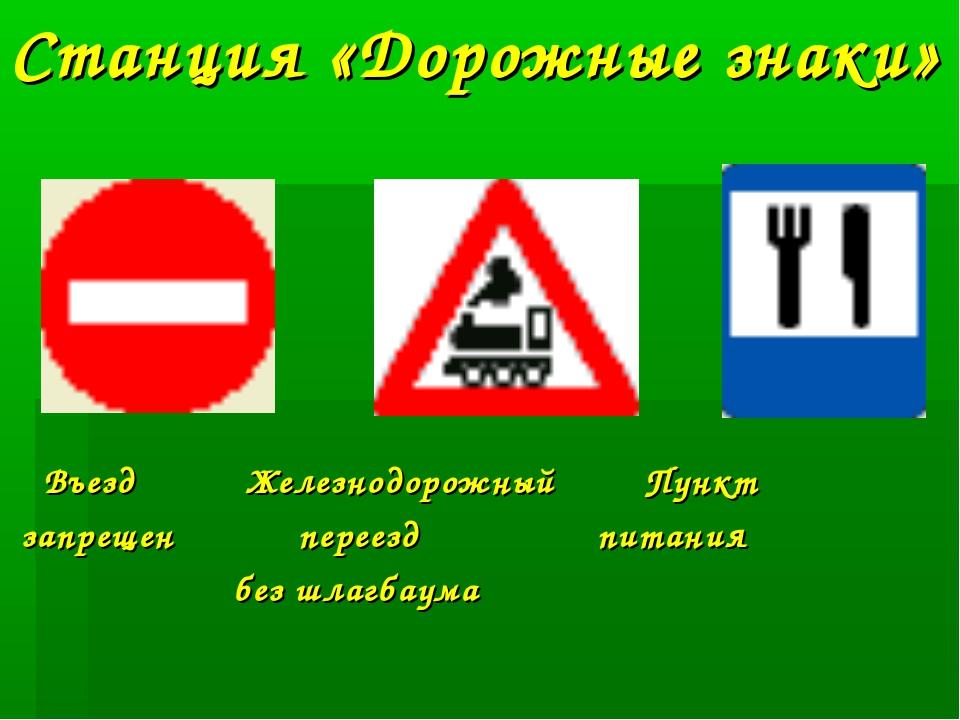 Станция «Дорожные знаки» Въезд Железнодорожный Пункт запрещен переезд питания...