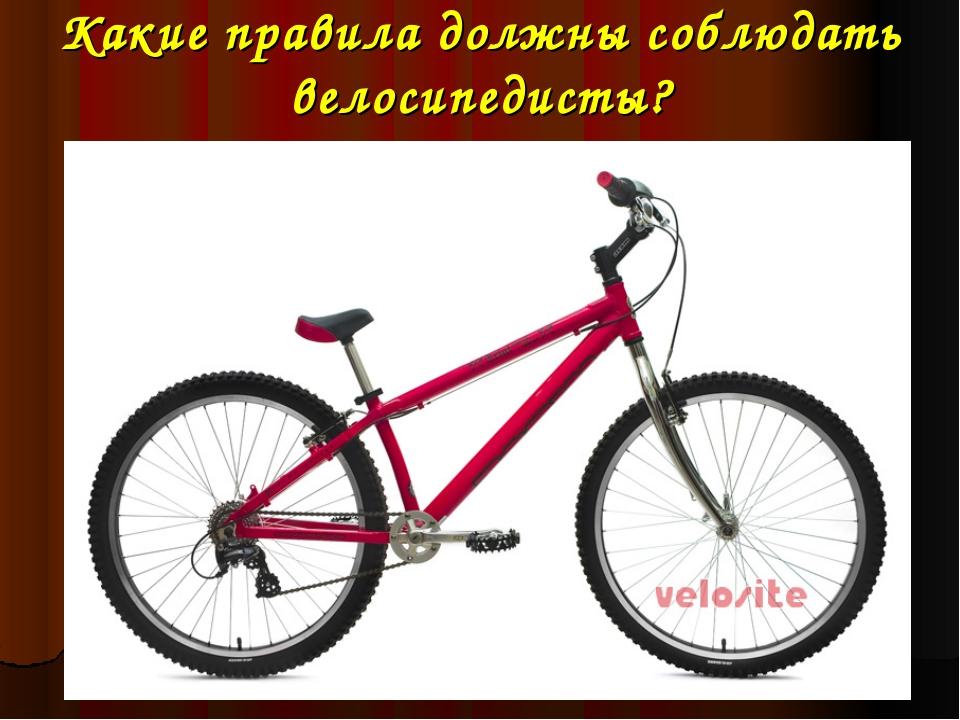 Какие правила должны соблюдать велосипедисты?