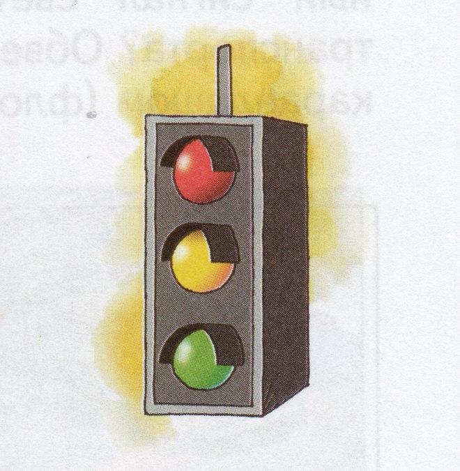 C:\Users\User\Desktop\Россия - Светофор\Светофорик- разработки\для открытого меропр кружка светофорик\тренспортный светофор.jpg