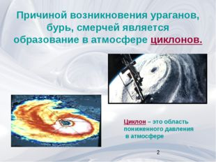 Причиной возникновения ураганов, бурь, смерчей является образование в атмосфе