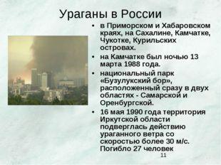Ураганы в России в Приморском и Хабаровском краях, на Сахалине, Камчатке, Чук