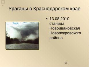 Ураганы в Краснодарском крае 13.08.2010 станица Новоивановская Новопокровског