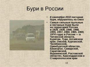Бури в России 8 сентября 2010 песчаная буря, обрушилось на Омск Самые сильные