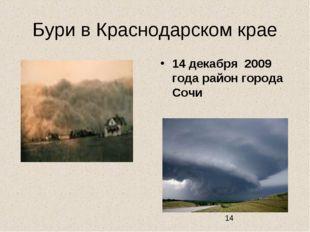 Бури в Краснодарском крае 14 декабря 2009 года район города Сочи