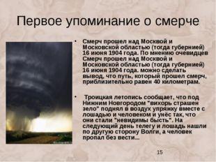 Первое упоминание о смерче Смерч прошел над Москвой и Московской областью (то
