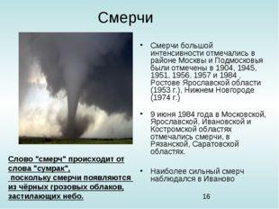 Смерчи Смерчи большой интенсивности отмечались в районе Москвы и Подмосковья