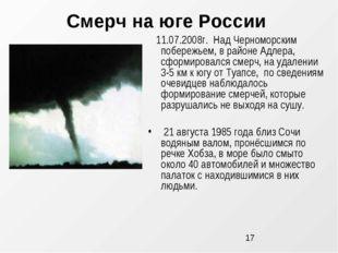 Смерч на юге России 11.07.2008г. Над Черноморским побережьем, в районе Адлера